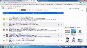 ブログランキング画面