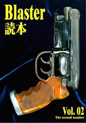 ブラスター読本2