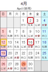 201504_Calendar.png