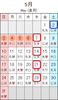201505_Calendar.png