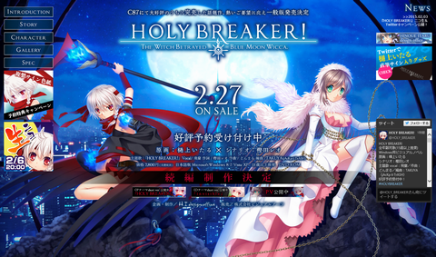 HOLYBREAKER-150214topm.png