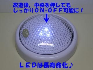 3LED_TL_19_DSC00073a.jpg