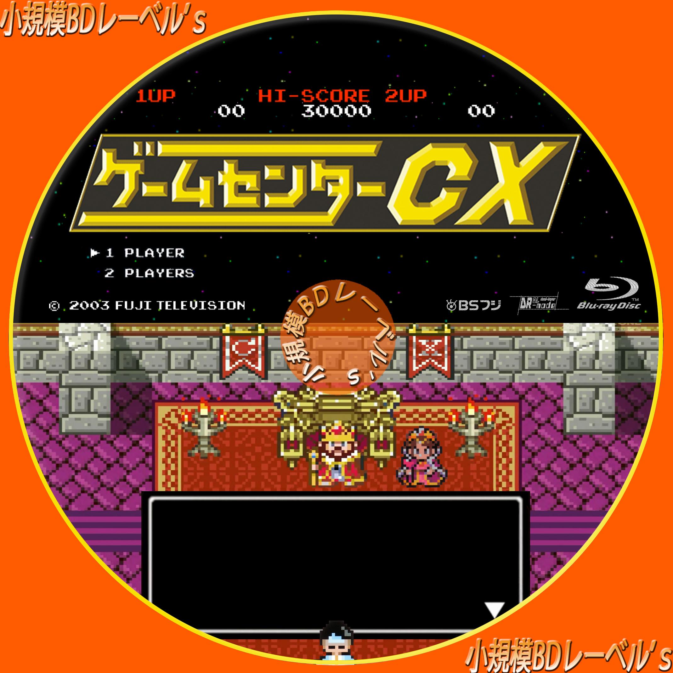 【祝】『ゲームセンターCX』放送250回突破記念に …