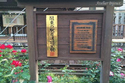 164-関東の駅百選