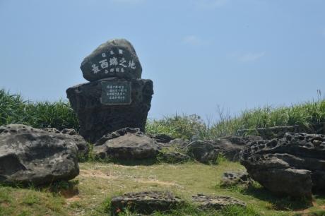 10日本最西端の地