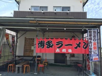 九州雄14