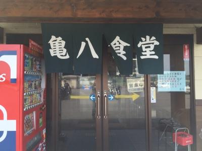 亀八食堂7