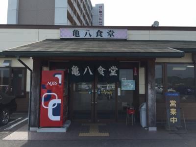 亀八食堂13