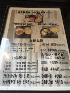 こだま食堂3