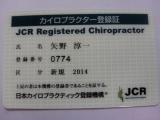 登録証カード