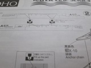 ハセガワ祥鳳14