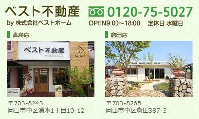 岡山市中区の不動産情報「土地」「マンション」「一戸建て」ならベスト不動産にお任せください!