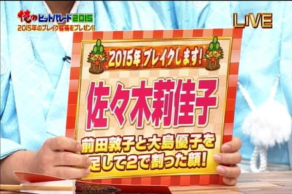 爆笑ヒットパレード20150101_003