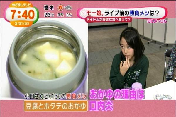 めざましテレビ0331_010
