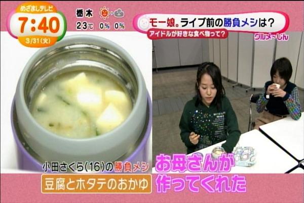 めざましテレビ0331_009
