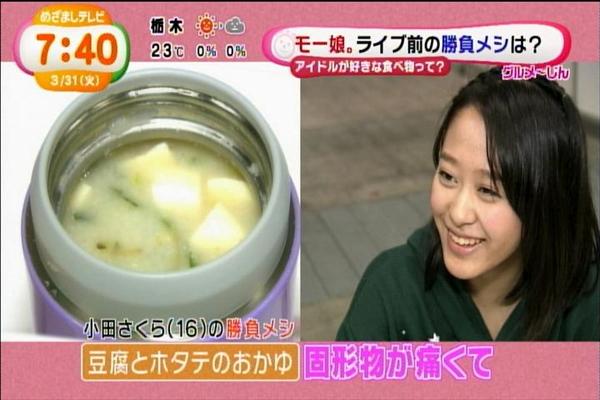 めざましテレビ0331_011