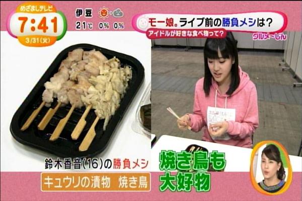 めざましテレビ0331_030