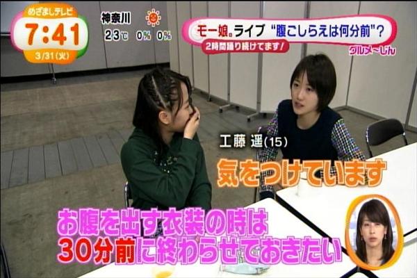 めざましテレビ0331_035