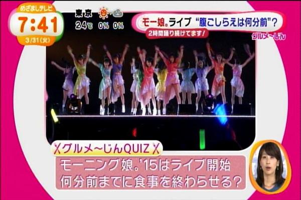 めざましテレビ0331_032