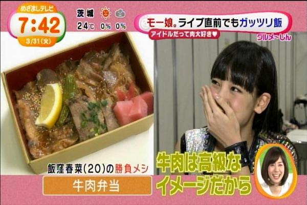 めざましテレビ0331_044