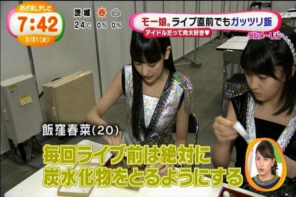 めざましテレビ0331_041