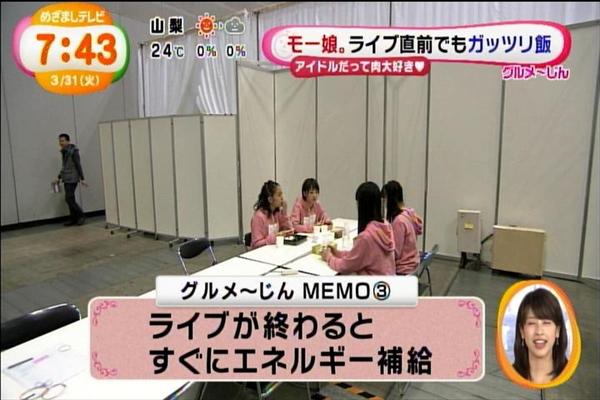 めざましテレビ0331_059
