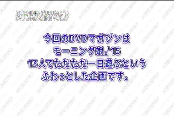 モーニング娘DVDマガジンvol67(その1)_002