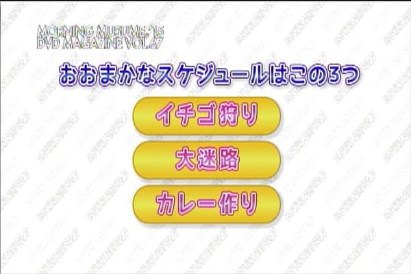 モーニング娘DVDマガジンvol67(その1)_003