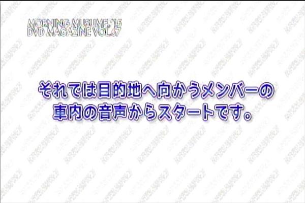 モーニング娘DVDマガジンvol67(その1)_004