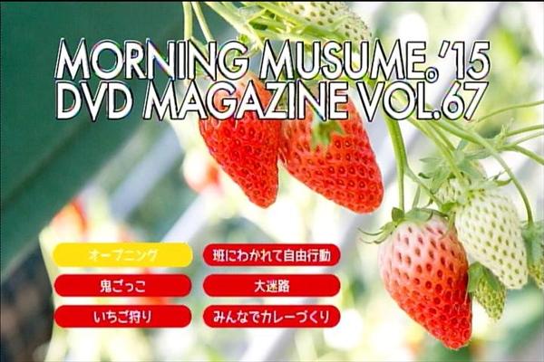 モーニング娘DVDマガジンvol67(その1)_001