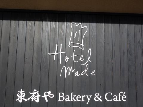 16東府や カフェ