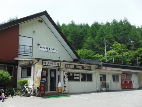 柳沢峠茶店