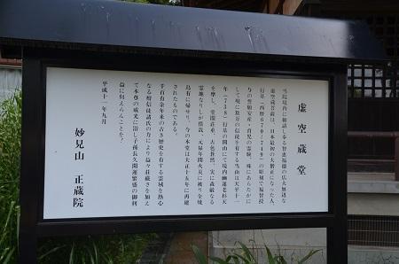 20150328正蔵院02