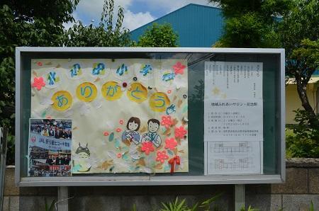 20150628北辺田小学校21