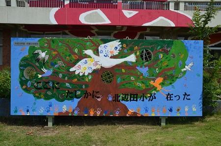 20150628北辺田小学校19