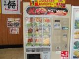 お弁当の自販機