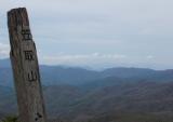 笠取山頂上からの富士山