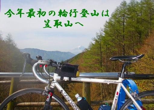今年最初の輪行登山は笠取山へ