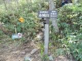 黒檜山登山口に入る