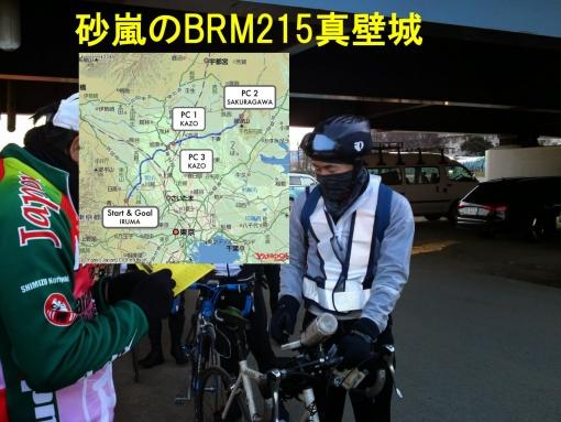 BRM215埼玉200アタック真壁城