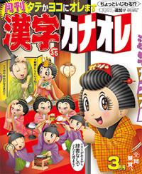 雑誌「漢字カナオレ 2015年3月号」表紙イラスト