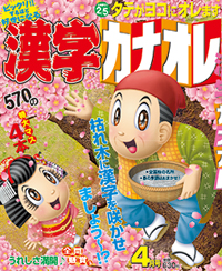 雑誌「漢字カナオレ」2015年4月号表紙イラスト