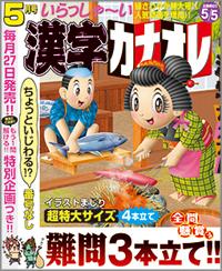 「漢字カナオレ 5月号」表紙イラスト
