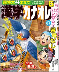 雑誌 「漢字カナオレ 2015年6月号」表紙イラスト