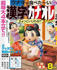 漢字カナオレ2015年8月号表紙イラスト