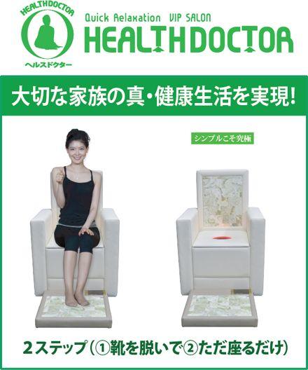 Healthdoctor_440.jpg