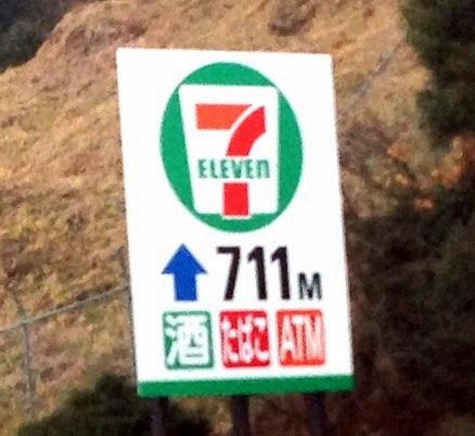 711看板アップ