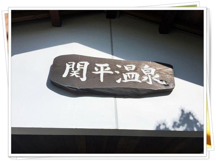 関平温泉1