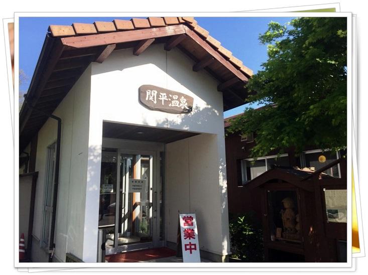 関平温泉3