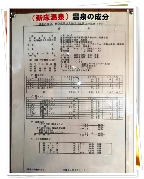 関平温泉18